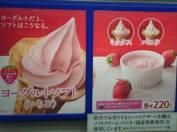 ミニストップのヨーグルトソフトクリーム|コーンとカップのカロリーの差は?味の感想は?