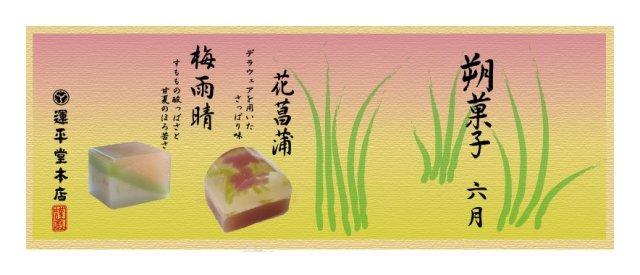 朔菓子6月(2012)