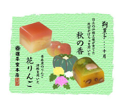朔菓子10月(2012)