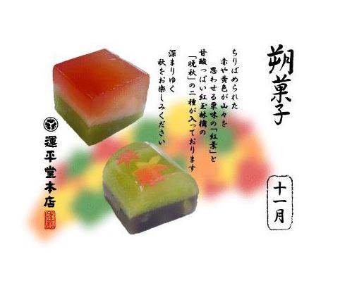朔菓子11月(2012)