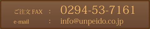 ご注文FAX:0294-53-7161 e-mail:nfo@unpeido.co.jp