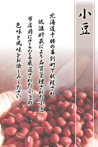 運平堂本店の厳選素材 小豆