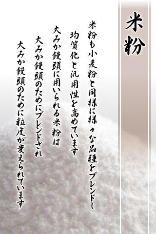 運平堂本店の厳選素材 米粉