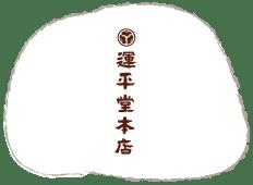 日立大みかの名物-運平堂本店