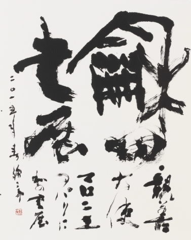 ŌI Kintei, Composition originale, 2015