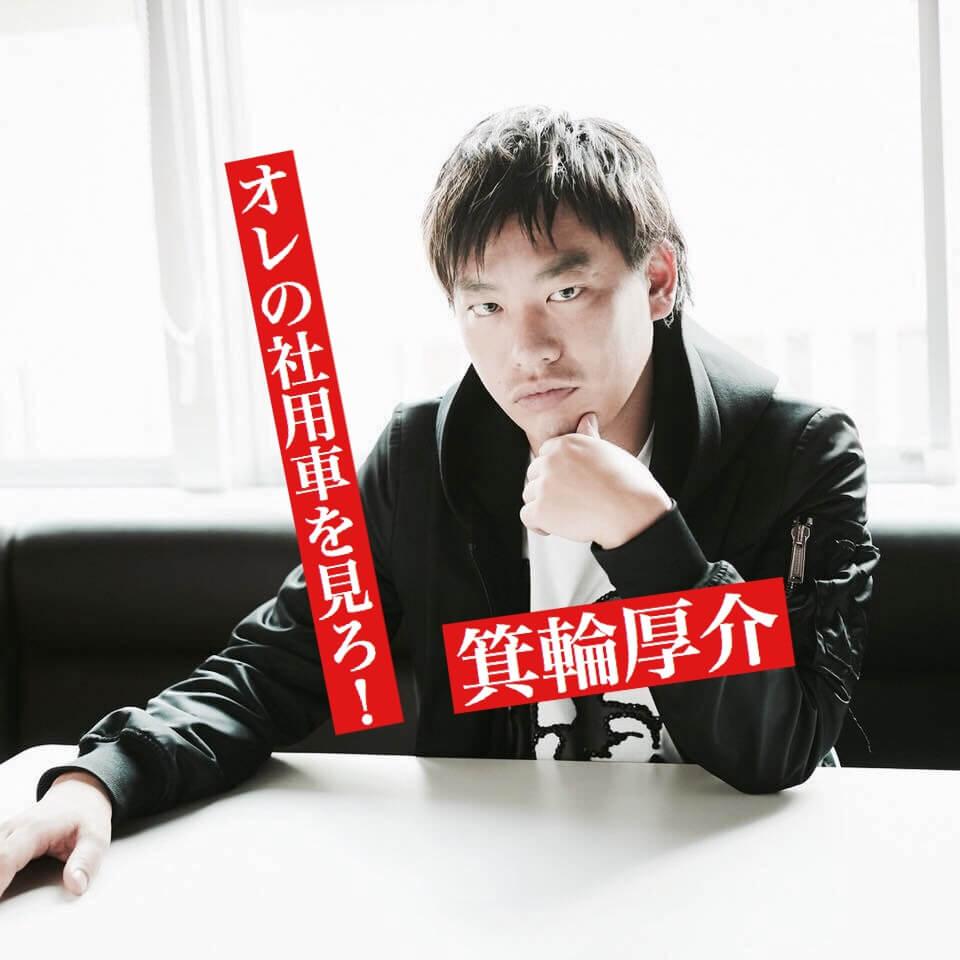 【令和時代はミノワ時代】箕輪厚介がトゥクトゥクを社用車に!!