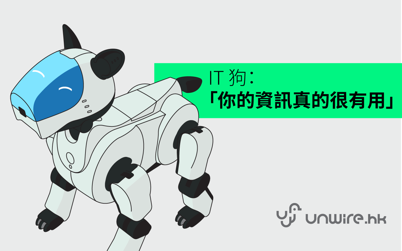 IT 狗:「你的資訊真的很有用」 - UNWIRE.HK