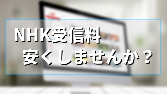 NHKは支払い方法を見直すだけで節約!?ネットで済ませる方法!