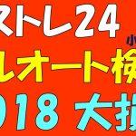 シストレ24 フルオート検証 2018 大損