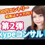 第二弾!!Skypeコンサル企画!!
