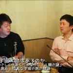 【小野雅裕×堀江貴文】宇宙開発編vol.1〜ホリエモンチャンネル〜
