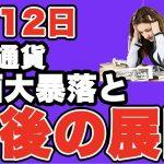 暗号通貨5月12日最新大暴落速報