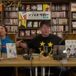堀江貴文のQ&A「少年マンガは何故面白い!?」〜vol.1044〜