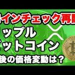 暗号通貨コインチェック始動【仮想通貨】