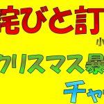 お詫びと訂正と2018年12月25日 日経平均株価 暴落チャート