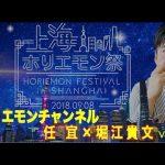 【任宜×堀江貴文】上海エンタメビジネス編vol.2〜ホリエモンチャンネル〜