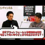 【PR】堀江貴文のQ&A「仮想通貨は狙われている!?」〜vol.1171〜