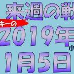 パウエル発言でリスクオン FX スノーキー(小手川征也)の来週の戦略 2019年1月5日