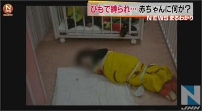 【閲覧注意】ひもで赤ちゃん縛り虐待か、宇都宮の認可外保育施設