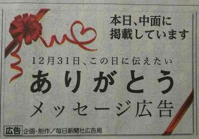 木村拓哉 「スマスマ最終回収録、花が人に見えた」【肉声コメント全文】
