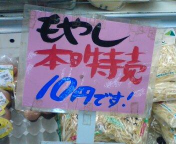 もやし安すぎ問題,未だ解決せず スーパーで投げ売り狀態,生産者のみならず原料豆の卸売り業者も廃業 ...