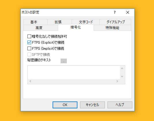 ホストの設定・暗号化の画面