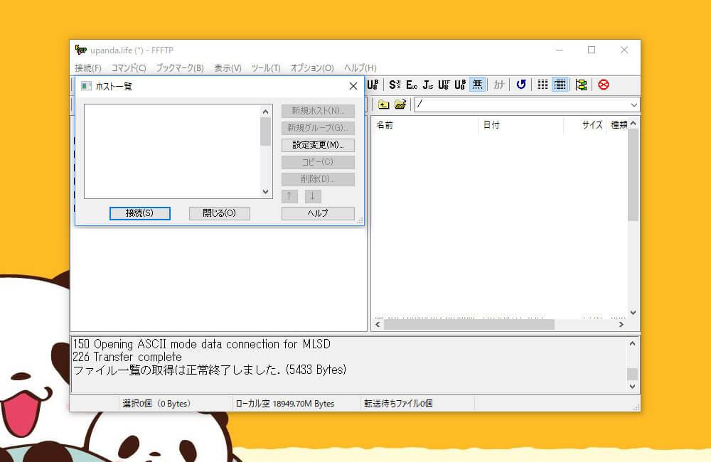 FFFTPの起動画面
