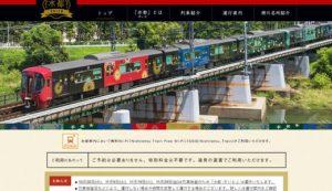 柳川観光列車「水都-すいと-」の公式サイトスクリーンショット