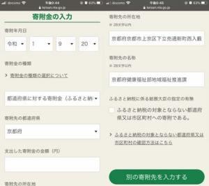京アニで募金を行った方の入力画面