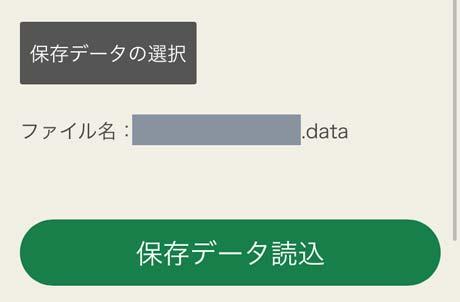 データ読み込み