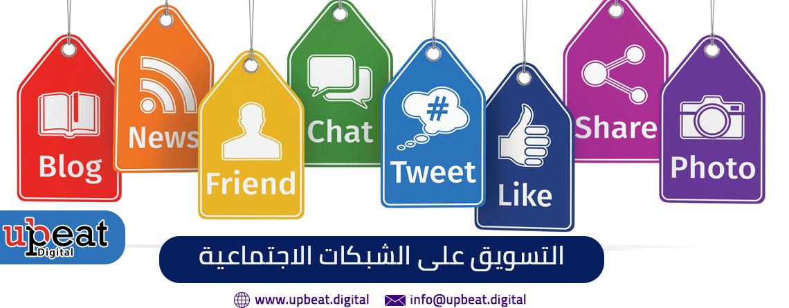 التسويق على الشبكات الاجتماعية