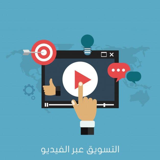 التسويق عبر الفيديو