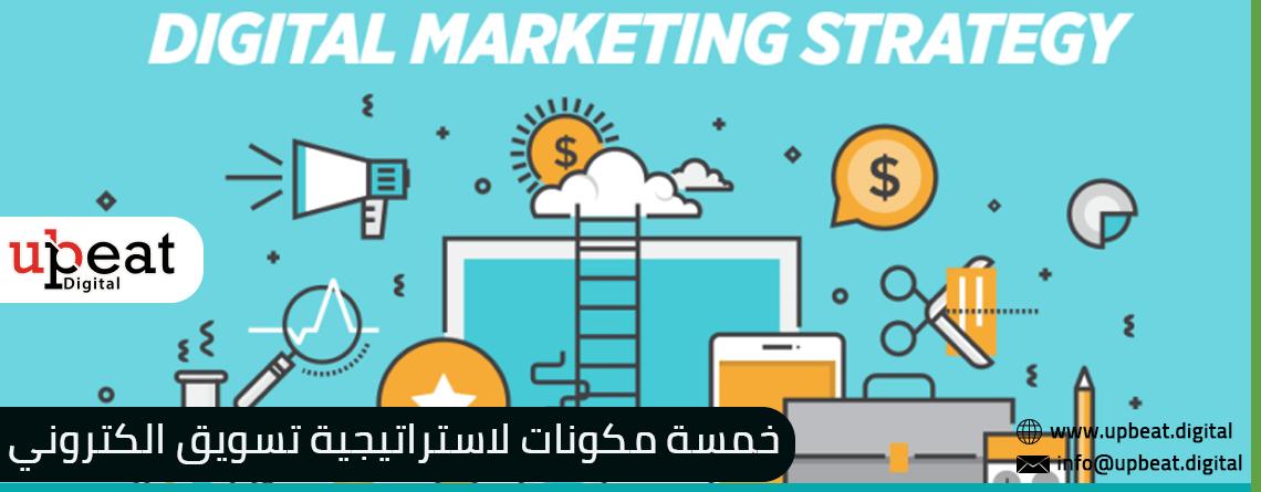 ان صنع استراتيجية تسويق الإلكتروني هو أمر معقد جدا ودائم التطور، تحتاج لشركة متخصصة - ابيت ديجيتال افضل شركة تسويق الكتروني في الامارات ابوظبي دبي عجمان