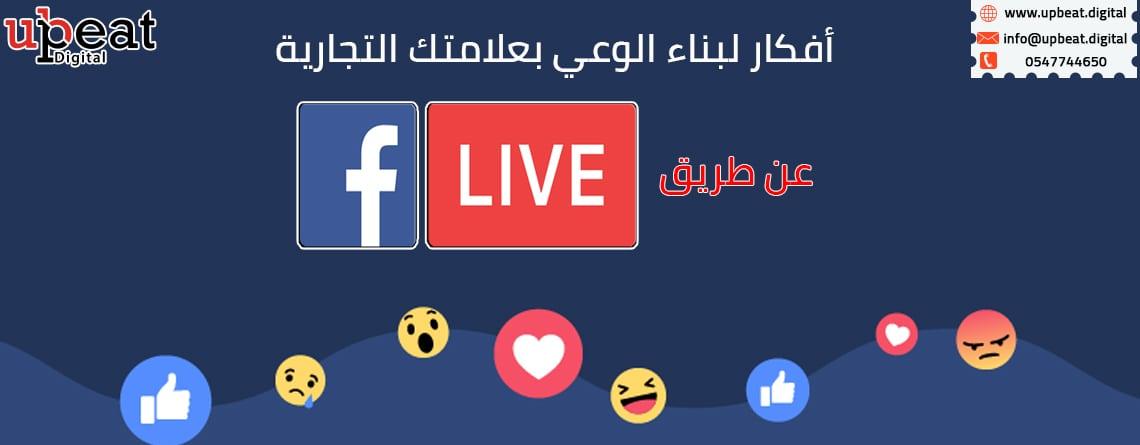 افكار بناء علامتك التجارية Facebook live