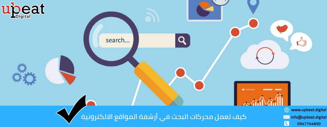 Search Engine محركات البحث