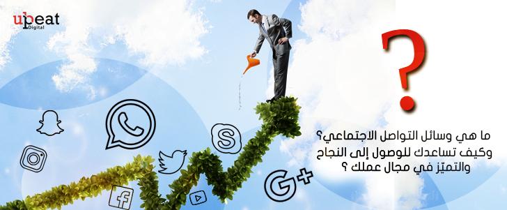 ما هي وسائل التواصل الاجتماعي