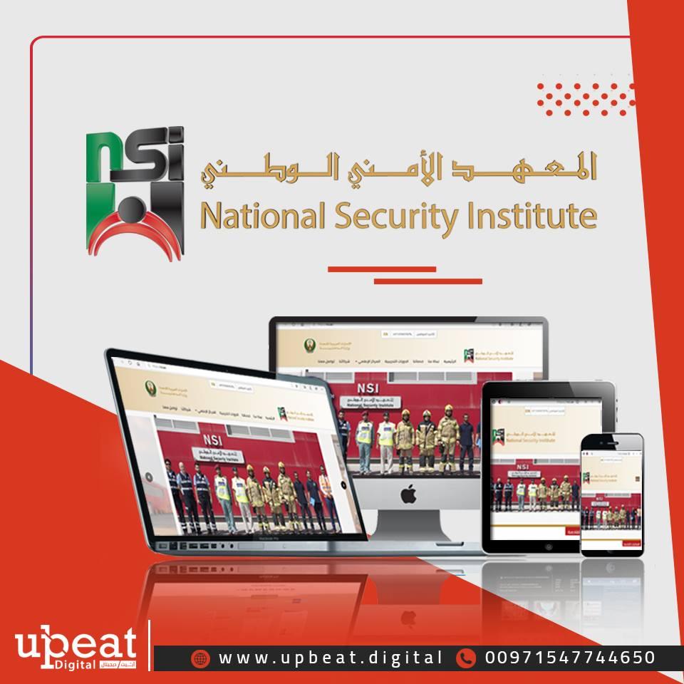 تصميم موقع معهد المعهد الأمني الوطني