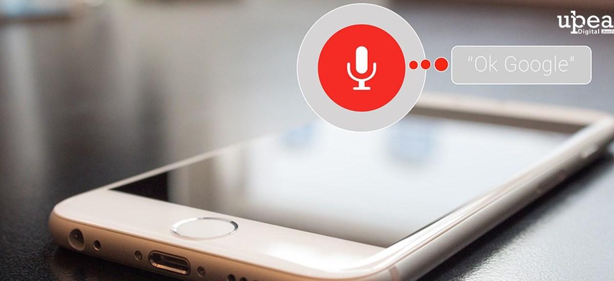 أهمية البحث الصوتي في التسويق عبر محركات البحث