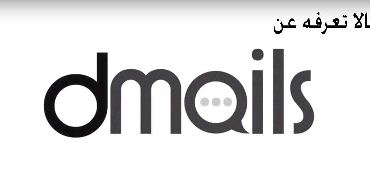 مالا تعرفه عن تطبيق Dmails البريد الإلكتروني المصري الجديد