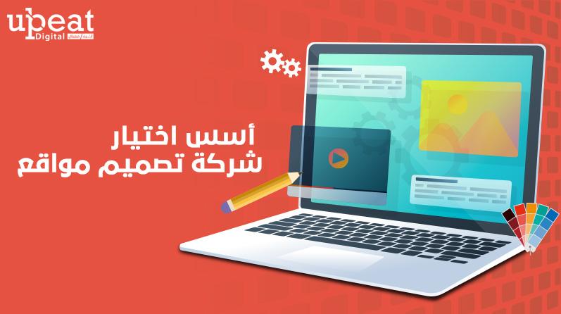 أسس اختيار شركة تصميم مواقع