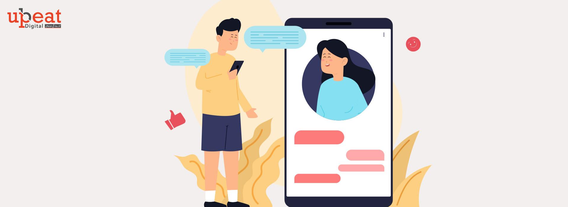 تصميم تطبيق تواصل اجتماعي