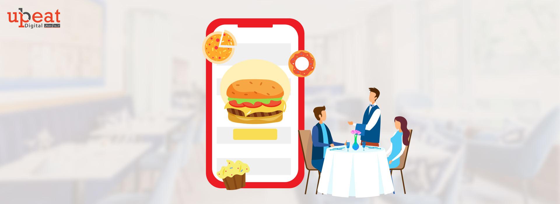تصميم تطبيق مطعم