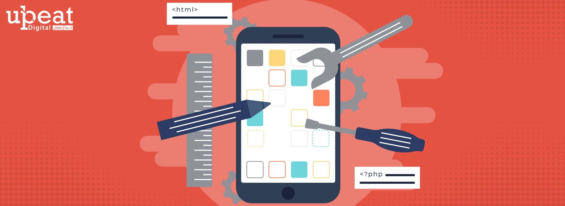 شركات لتصميم تطبيقات الجوال