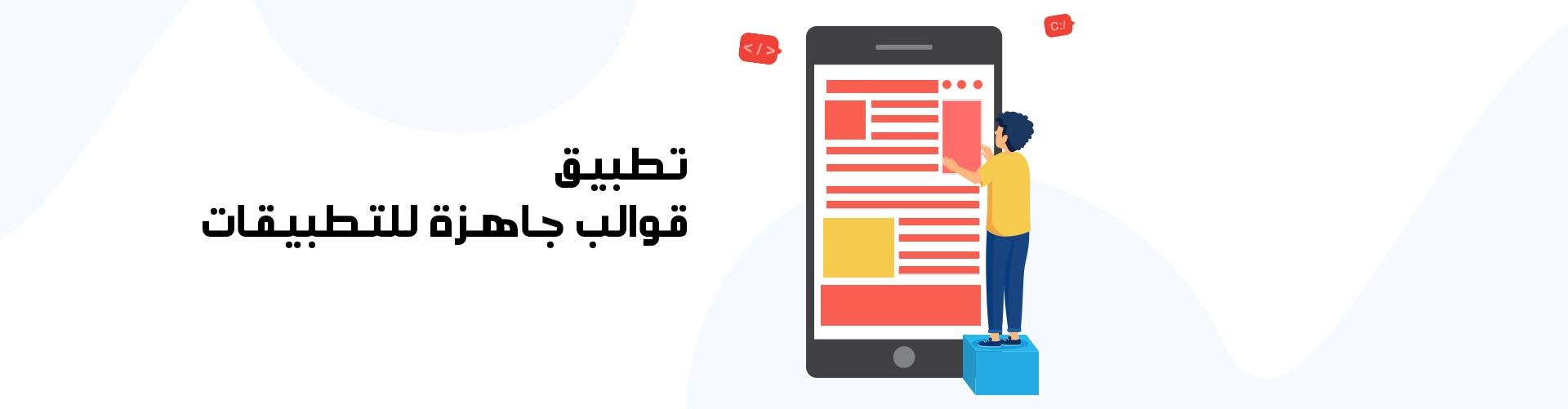 تطبيق قوالب جاهزة للتطبيقات