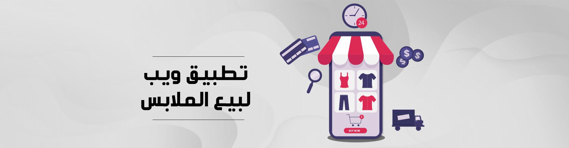 تطبيق ويب لبيع الملابس