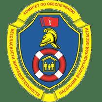 Комитет по обеспечению безопасности жизнедеятельности населения Волгоградской области