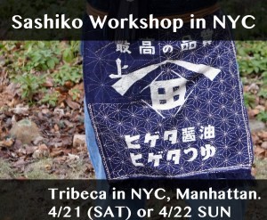 Sashiko Workshop Spring 2018