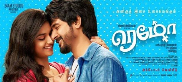 remo-movie-review-and-rating