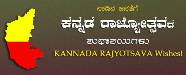 happy-kannada-rajyotsava-wishes-images-quotes