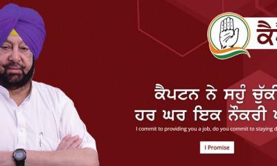 Har Ghar Captain Scheme Apply Online Application Form